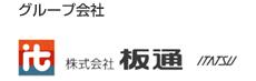 株式会社板通